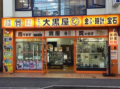 ブランド&リサイクル チケット大黒屋 川口店